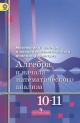 Алгебра и начала анализа 10-11 кл. Учебник. Базовый и углубленный уровни